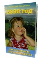 Книга «2030 год. История будущего»